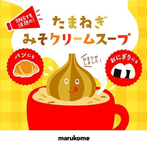 マルコメたまねぎみそクリームスープ3食×10個