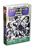 アカデミー賞 ベスト100選 自転車泥棒 DVD10枚組 (ケース付)セット