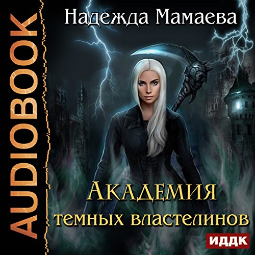 Academy of Dark Lords [Russian Edition] audiobook cover art