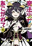 魔法少女にあこがれて【電子限定特典付き】 (1) (バンブーコミックス)