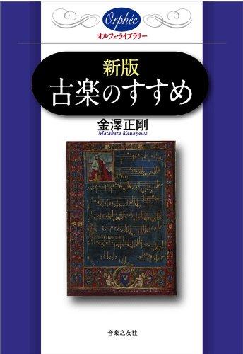 新版 古楽のすすめ (オルフェ・ライブラリー)