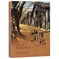 Visit in the Mountains (Chinese Edition)