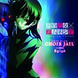 CHOIR JAIL 歌詞