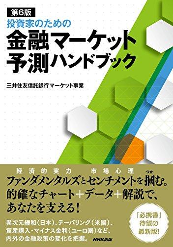 第6版 投資家のための金融マーケット予測ハンドブック