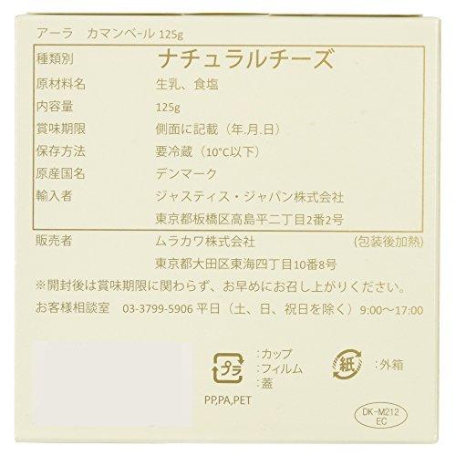 [冷蔵]ムラカワアーラカマンベールチーズ125g