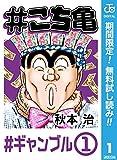 #こち亀【期間限定無料】 1 #ギャンブル‐1 (ジャンプコミックスDIGITAL)
