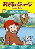 Animation - Curious George Maigo No Yobo [Japan DVD] GNBA-2133
