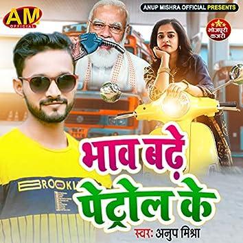 Bhav Badhe Petrol Ke (Bhojpuri Song)