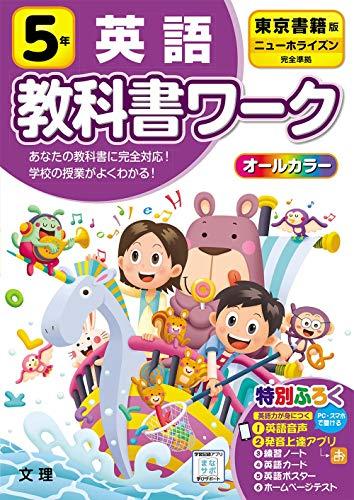 小学教科書ワーク 英語 5年 東京書籍版 (オールカラー,付録・音声付き)