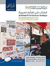 intermediate arabic textbook