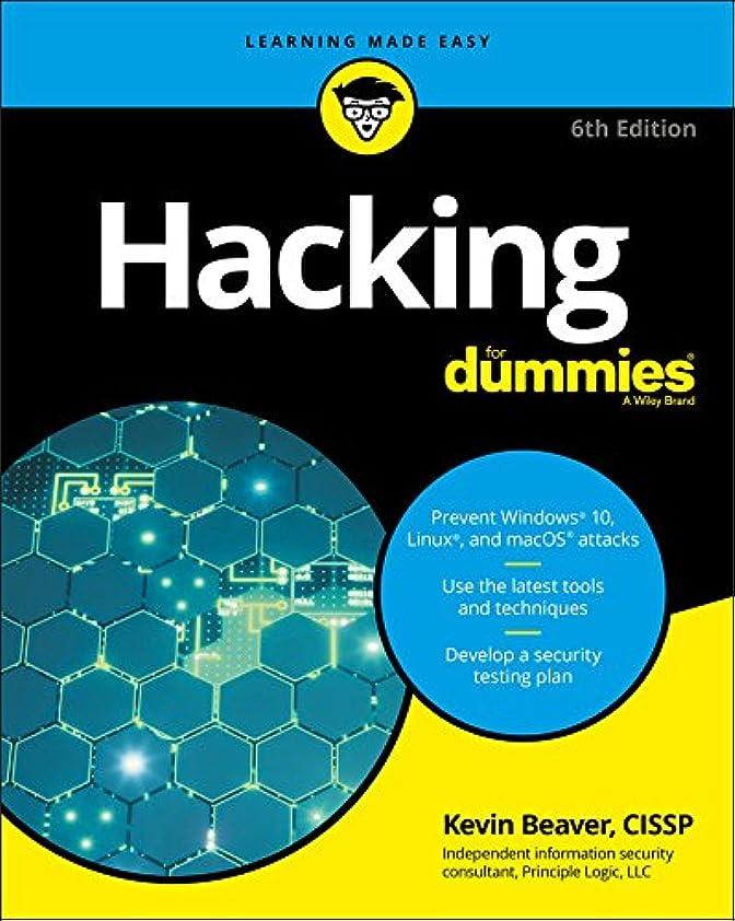 仕事呼ぶ倍増Hacking For Dummies (For Dummies (Computer/Tech)) (English Edition)