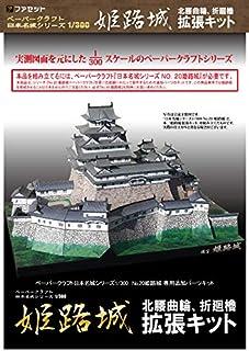 【ファセット】ペーパークラフト日本名城シリーズ1/300 姫路城拡張キット