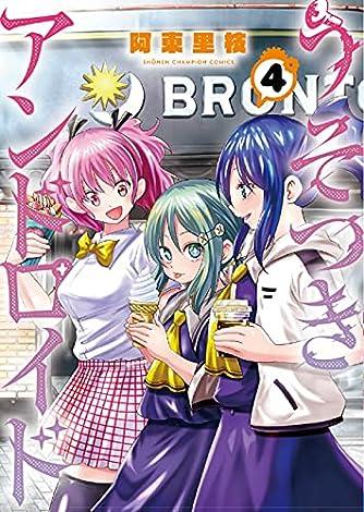 うそつきアンドロイド 4 (4) (少年チャンピオン・コミックス)