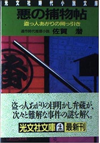 悪の捕物帖―盗っ人あがりの岡っ引き (光文社時代小説文庫)