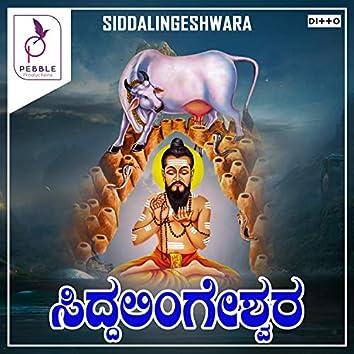 Siddalingeshwara