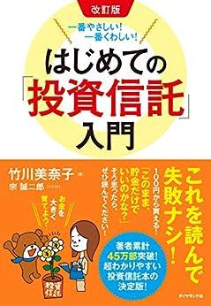 [竹川 美奈子]の改訂版 一番やさしい!一番くわしい! はじめての「投資信託」入門
