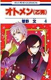 オトメン(乙男) 4 (花とゆめコミックス)