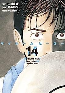 マイホームヒーロー(14) (ヤングマガジンコミックス)