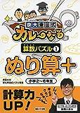 京大東田式 カレーなる算数パズル1 ぬり算+(プラス)小学2~6年生 (京大東田式パズルシリーズ)
