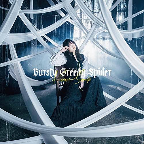 TVアニメ「 蜘蛛ですが、なにか? 」後期オープニングテーマ「 Bursty Greedy Spider 」