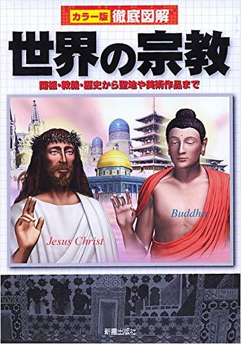 徹底図解 世界の宗教