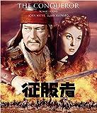 征服者(スペシャル・プライス)[Blu-ray/ブルーレイ]