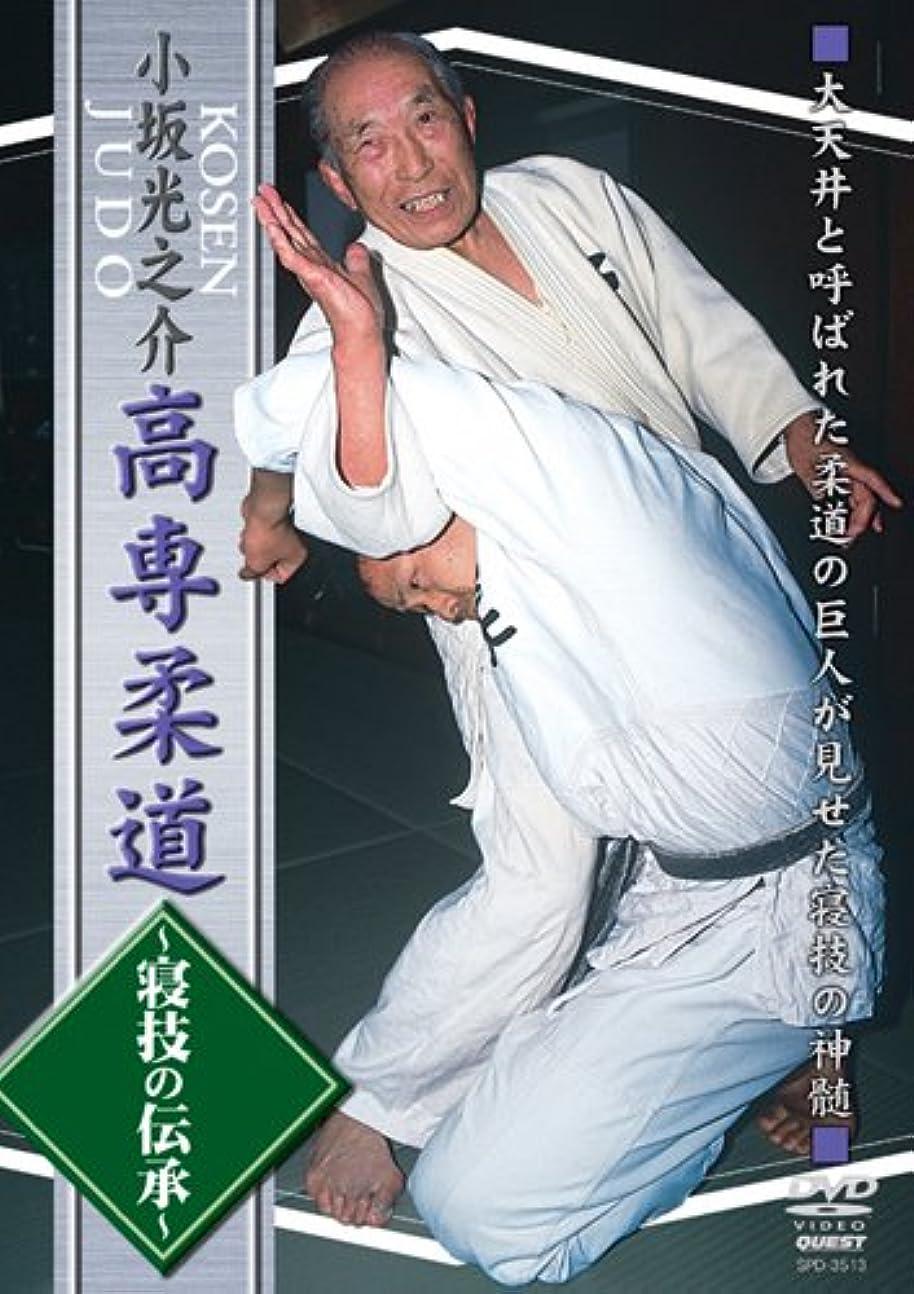 保育園土器無駄に小坂光之介 高専柔道~寝技の伝承~ [DVD]
