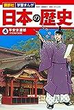 講談社 学習まんが 日本の歴史(4) 平安京遷都