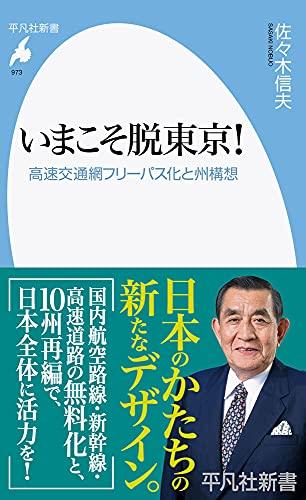 いまこそ脱東京!: 高速交通網フリーパス化と州構想 (973) (平凡社新書 973)