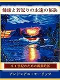 (Japanese)Timeless Secrets of Health and Rejuvenation