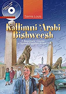 Kallimni 'Arabi Bishweesh: A Beginners Course in Spoken Egyptian Arabic 1 by Samia Louis(2009-03-01)