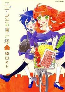 エデンの東戸塚 1巻 (まんがタイムKRコミックス)