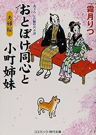 おとぼけ同心と小町姉妹―夫婦桜 (コスミック・時代文庫)