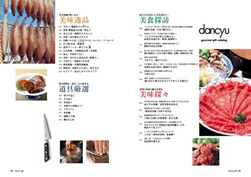 dancyuダンチュウグルメギフトカタログCBコース(11,000円)(専用リボン包装済み)|お中元出産内祝い結婚祝い