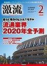 月刊激流2020年02月号  流通業界2020年全予測 揺らぐ既存のビジネスモデル/新春インタビュー