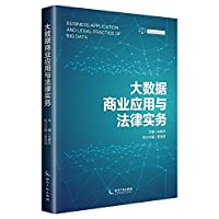 Big data business applications and legal practice(Chinese Edition)