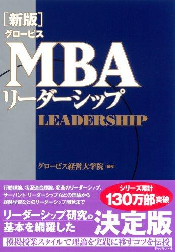 [グロービス経営大学院]の【新版】グロービスMBAリーダーシップ