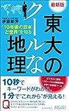 最新版 東大のクールな地理 (青春新書プレイブックス) - 伊藤 彰芳