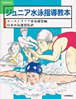 ジュニア水泳指導教本