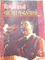 Vol-2 Visva Vigrah Ni Yadgar Yuddh Kathao 1992 Used Gujarati book- 1