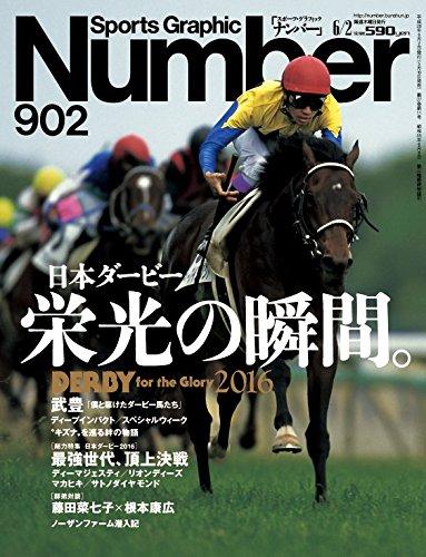Number(ナンバー)902号 日本ダービー 栄光の瞬間。 (Sports Graphic Number(スポーツ・グラフィック ナンバー))