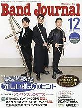 バンドジャーナル 2020年12月号