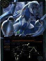 バトルスピリッツ アルティメットバトル03 BS26-X08 宝瓶星鎧ブレイヴアクエリアス X