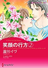 表紙: 笑顔の行方 2 (ハーレクインコミックス) | 瀧川 イヴ