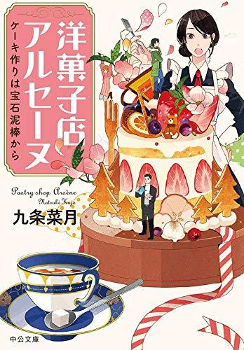 洋菓子店アルセーヌ ケーキ作りは宝石泥棒から (中公文庫)