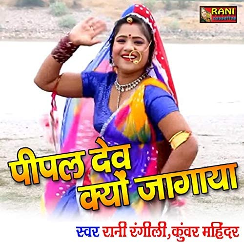 Rani Rangili,Kuwar Mahinder