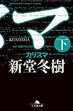 表紙: カリスマ(下) (幻冬舎文庫)   新堂冬樹
