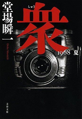 衆 1968 夏 (文春文庫)