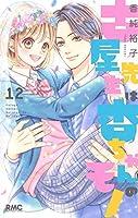 古屋先生は杏ちゃんのモノ コミック 全12巻セット
