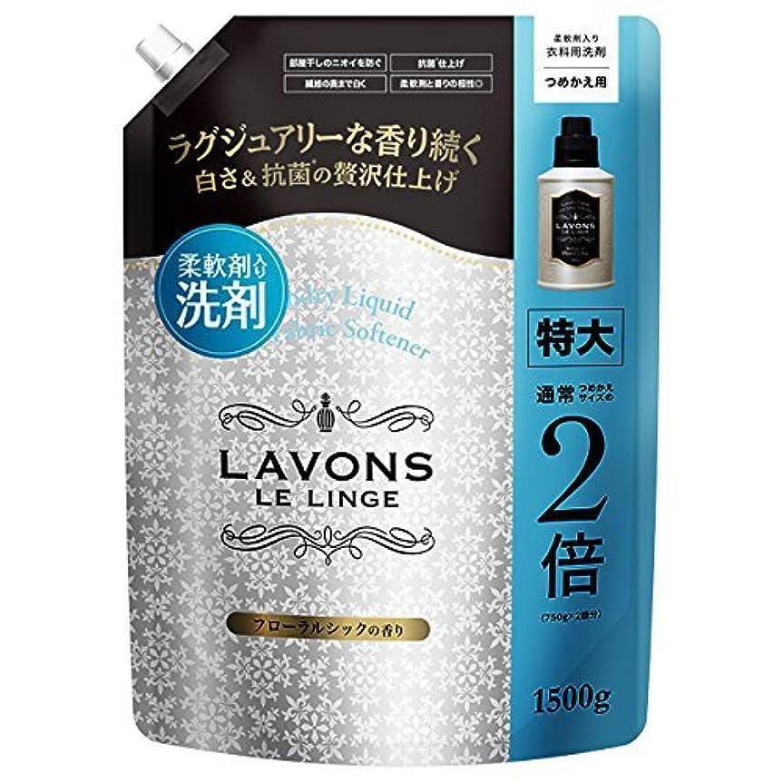 周り障害者珍しいラボン 柔軟剤洗剤 詰替 フローラルシック 大容量1500g【2個セット】